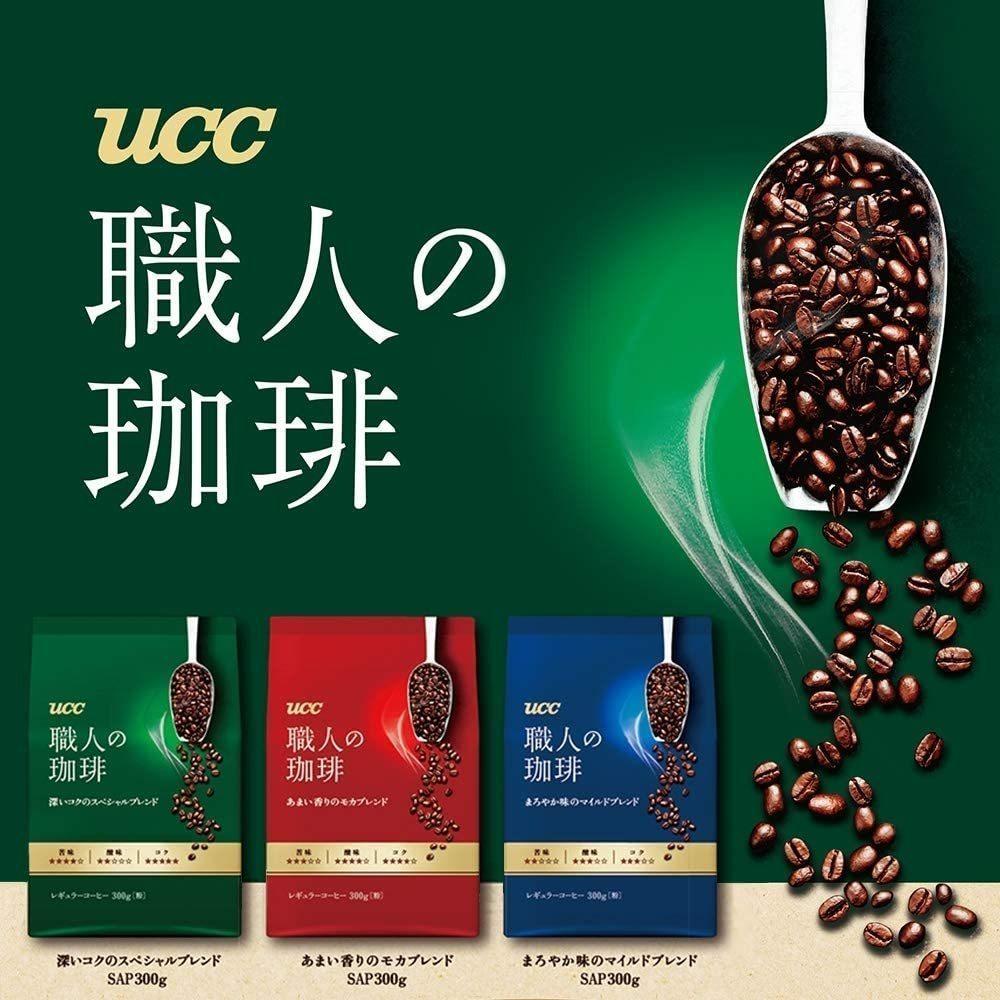 同梱可能 UCC レギュラーコーヒー 職人の珈琲 中細挽 あまい香りのモカブレンド 300gx1袋_画像10