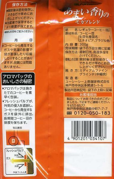 同梱可能 UCC レギュラーコーヒー 職人の珈琲 中細挽 あまい香りのモカブレンド 300gx1袋_画像4