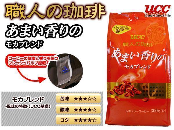同梱可能 UCC レギュラーコーヒー 職人の珈琲 中細挽 あまい香りのモカブレンド 300gx1袋_画像2