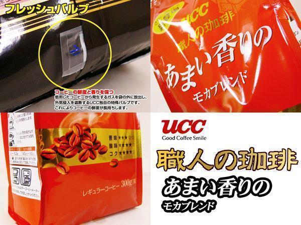 同梱可能 UCC レギュラーコーヒー 職人の珈琲 中細挽 あまい香りのモカブレンド 300gx4袋セット/卸_画像3