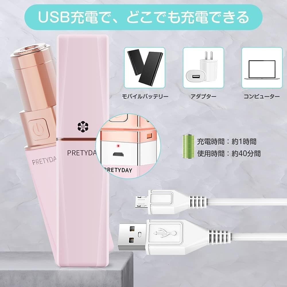 お手軽エステ レディースシェーバー 回転式ブレード USB充電 ムダ毛処理