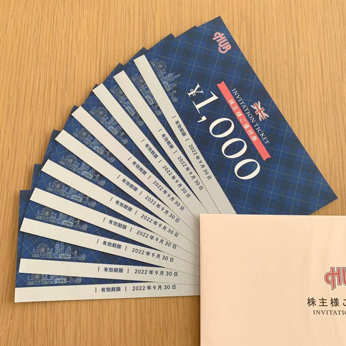 ゆうパケット発送 HUB 株主優待券 10000円分 有効期限 2022.9.30_画像2
