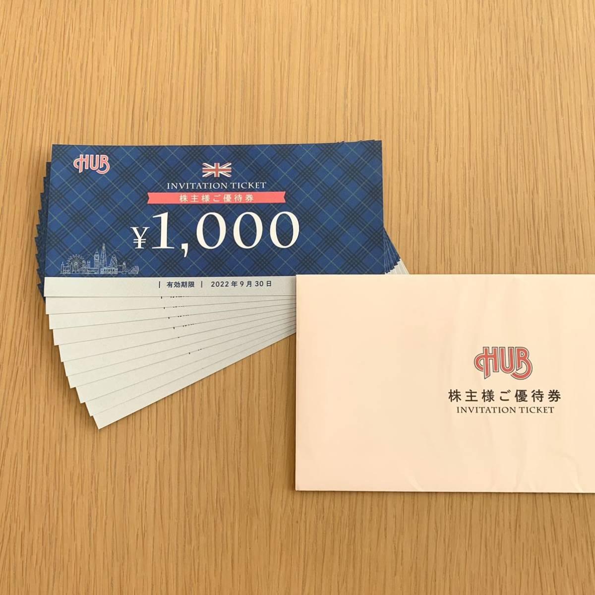 ゆうパケット発送 HUB 株主優待券 10000円分 有効期限 2022.9.30_画像1