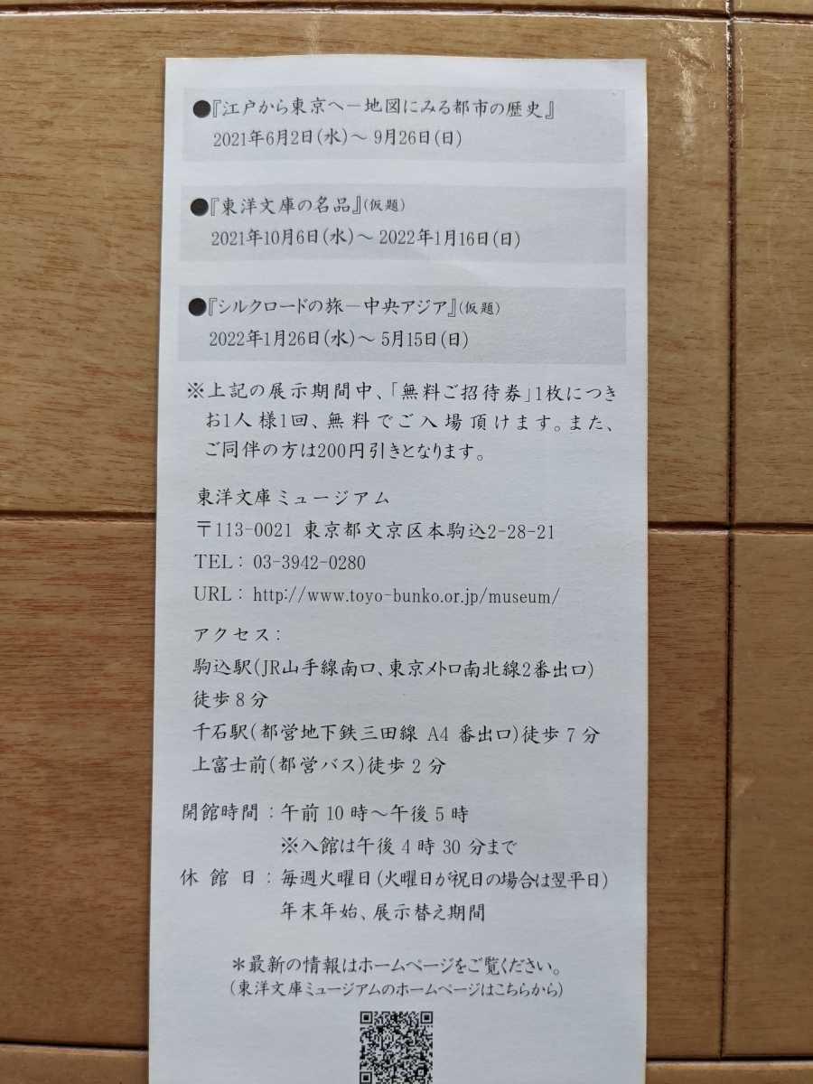 東洋文庫ミュージアム 無料招待券2枚 三菱商事 株主優待 _画像2