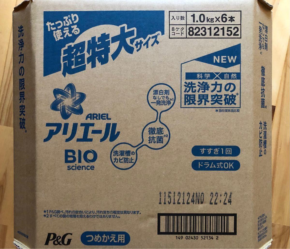 アリエールバイオサイエンス 詰め替え1kg 6袋