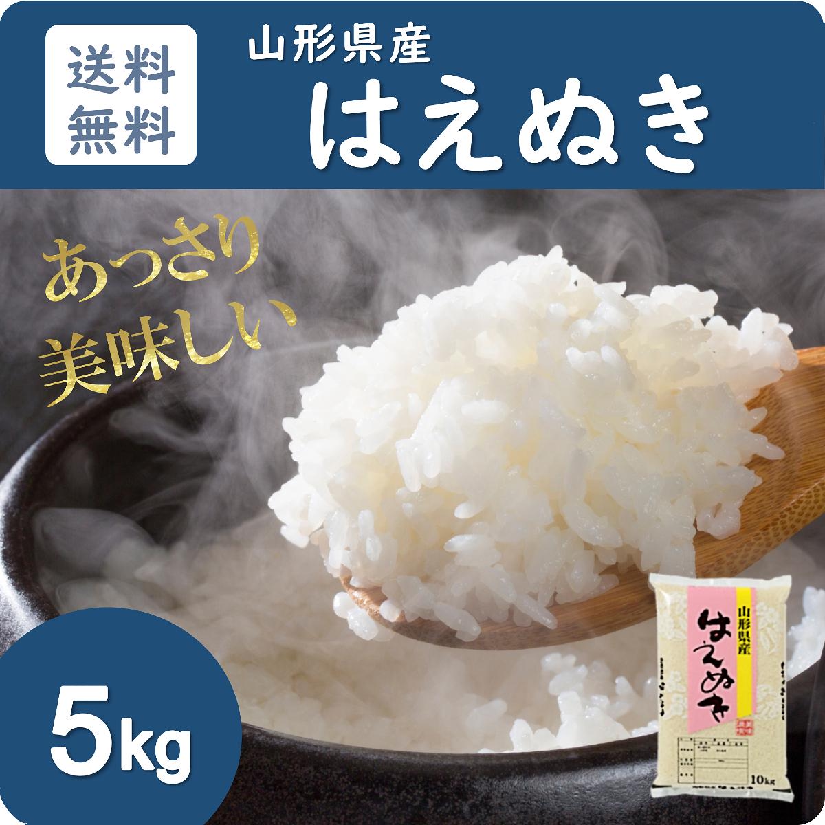 新米 令和3年産 米 お米 5kg 山形県産 はえぬき 送料無料 玄米 白米 精米無料 一等米 30kg 20kg も販売中_画像1