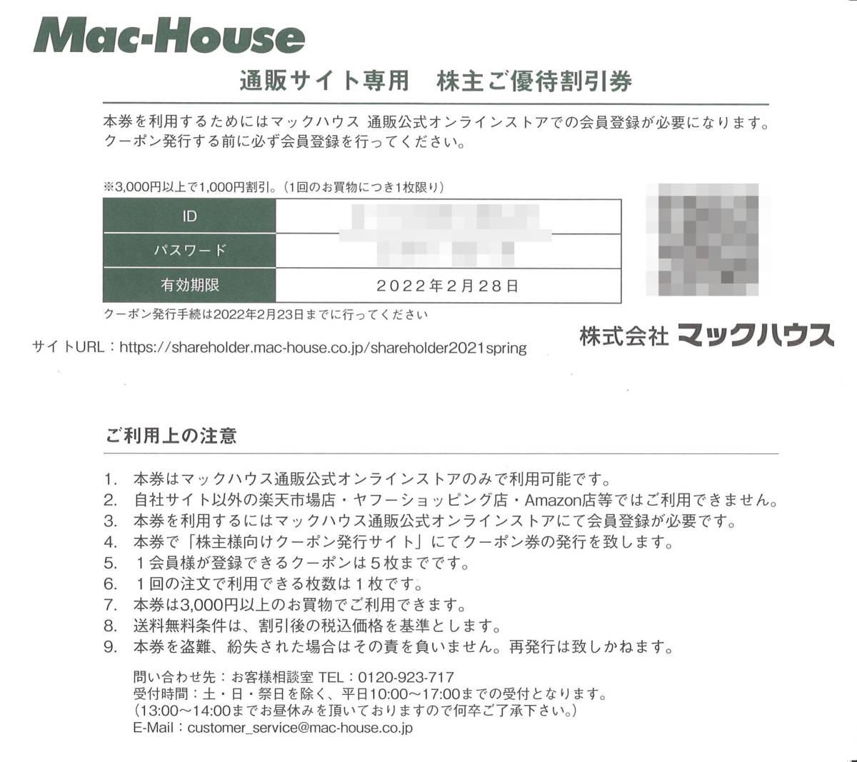 マックハウス 株主優待 通販サイト専用 株主ご優待割引券(1枚) 有効期限:2022.2.28【コード通知送料無料】 Mac-House オンラインショップ_画像1