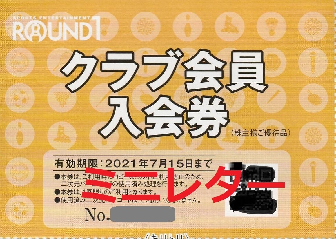 ラウンドワン株主優待券★クラブ会員入会券★3枚迄★9月末★_画像1