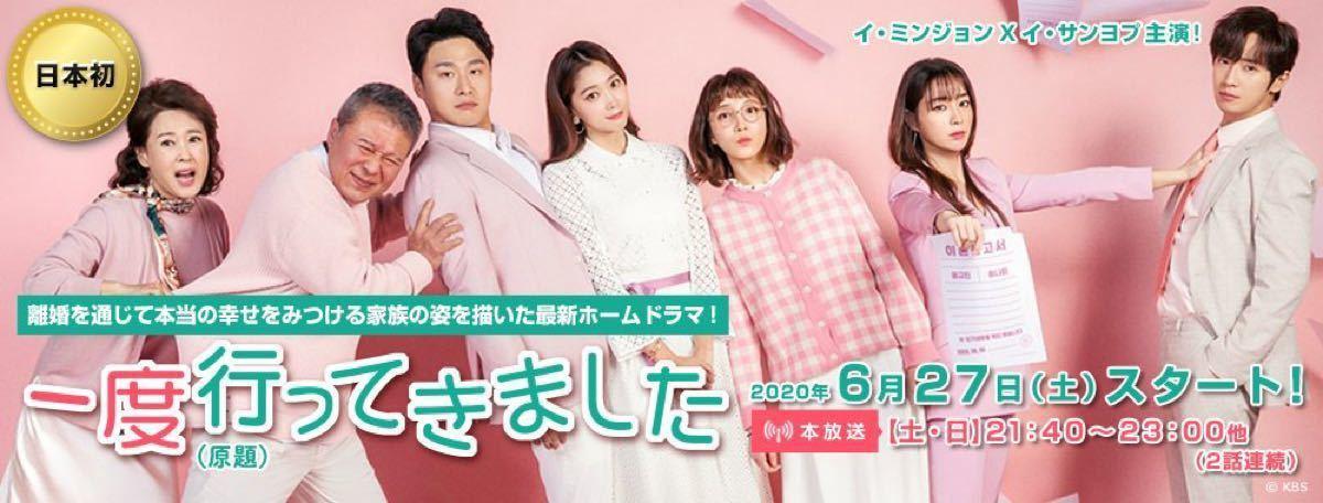 韓国ドラマ 韓流ドラマ 一度行ってきました 3枚組 9/21まで出品中ですお早めに購入くださいませ
