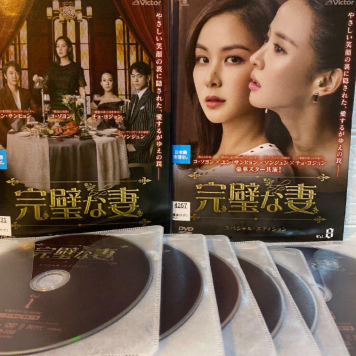 韓国ドラマ 完璧な妻