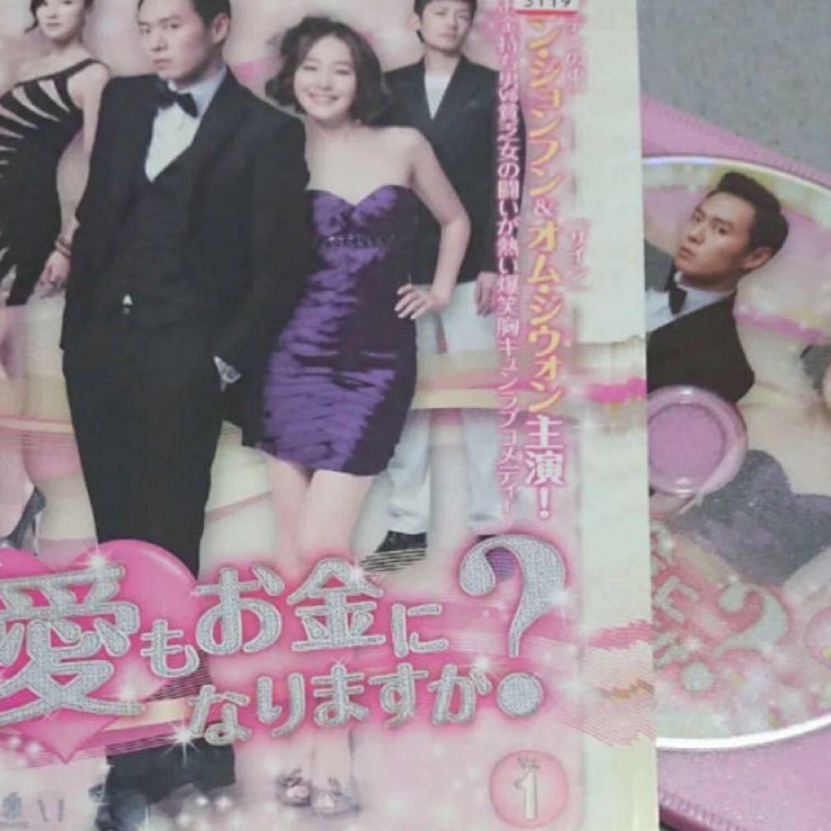 韓国ドラマ 愛もお金になりますか?