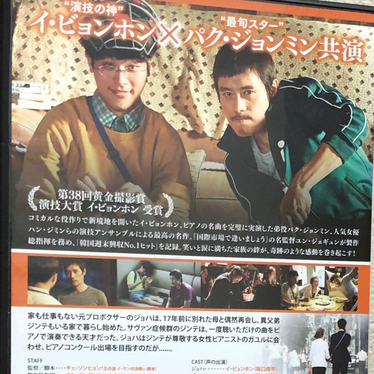 韓国映画 それだけが、僕の世界