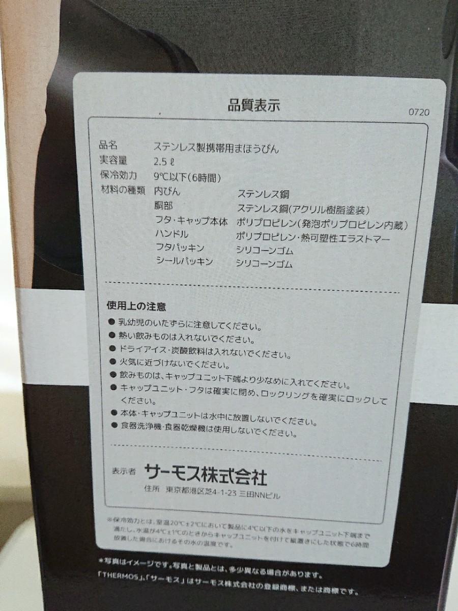 【新品】THERMOS 真空断熱 サーモス ステンレス水筒