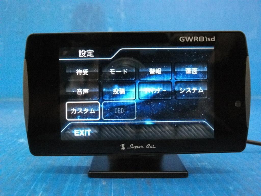 D【0000】Yupiteru ユピテル ワンボディタイプのGPS&レーダー探知機 SUPER CAT スーパーキャット GWR81sd みちびき対応_画像4