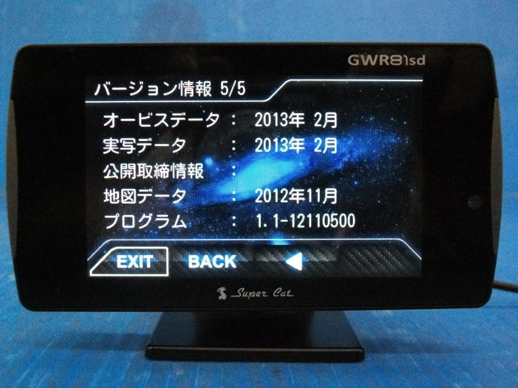 D【0000】Yupiteru ユピテル ワンボディタイプのGPS&レーダー探知機 SUPER CAT スーパーキャット GWR81sd みちびき対応_画像5