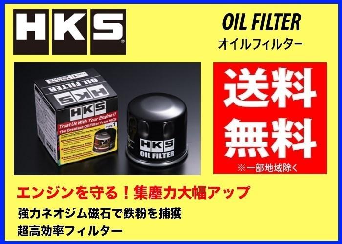 送料無料 新品 HKS オイルフィルター 1個 (タイプ7) ラクティス NCP105 H17/9~H22/11 1NZ-FE 52009-AK011_※画像はイメージです。