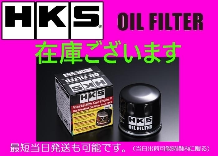 新品 HKS オイルフィルター(タイプ7) ラクティス NCP105 H17/9~H22/11 1NZ-FE 52009-AK011_※画像はイメージです。