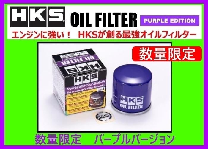 限定品 新品 HKS オイルフィルター パープルVer (タイプ7) ヴィッツ NCP95 H17/2~H22/12 2NZ-FE 52009-AK011V_※画像はイメージです。