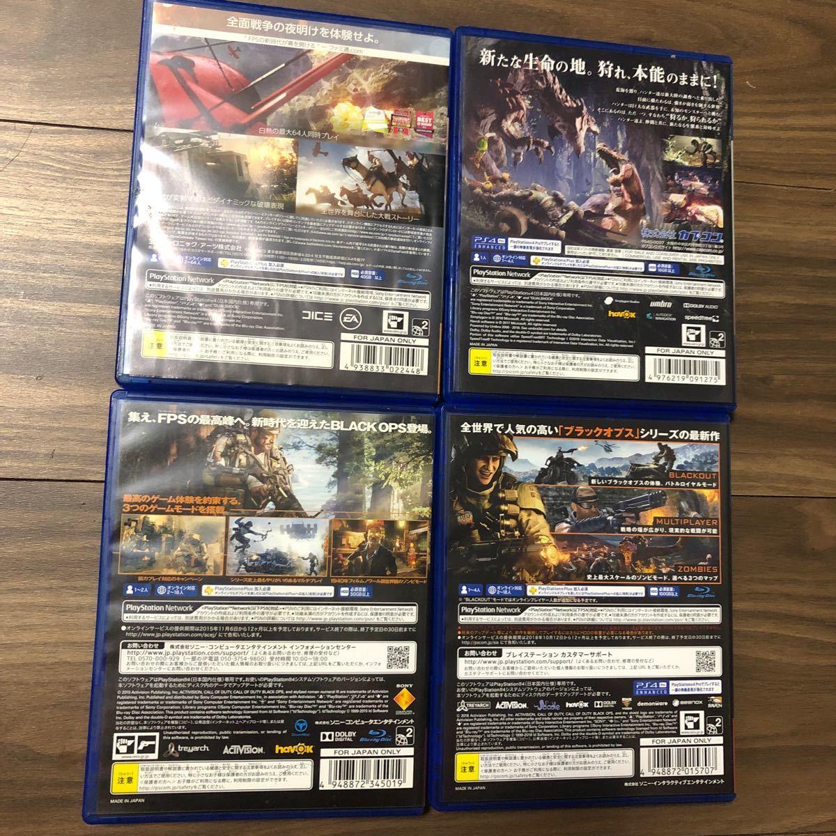 【PS4】 コール オブ デューティ ブラックオプス3 4 モンスターハンター バトルフィールド1 4本セット9
