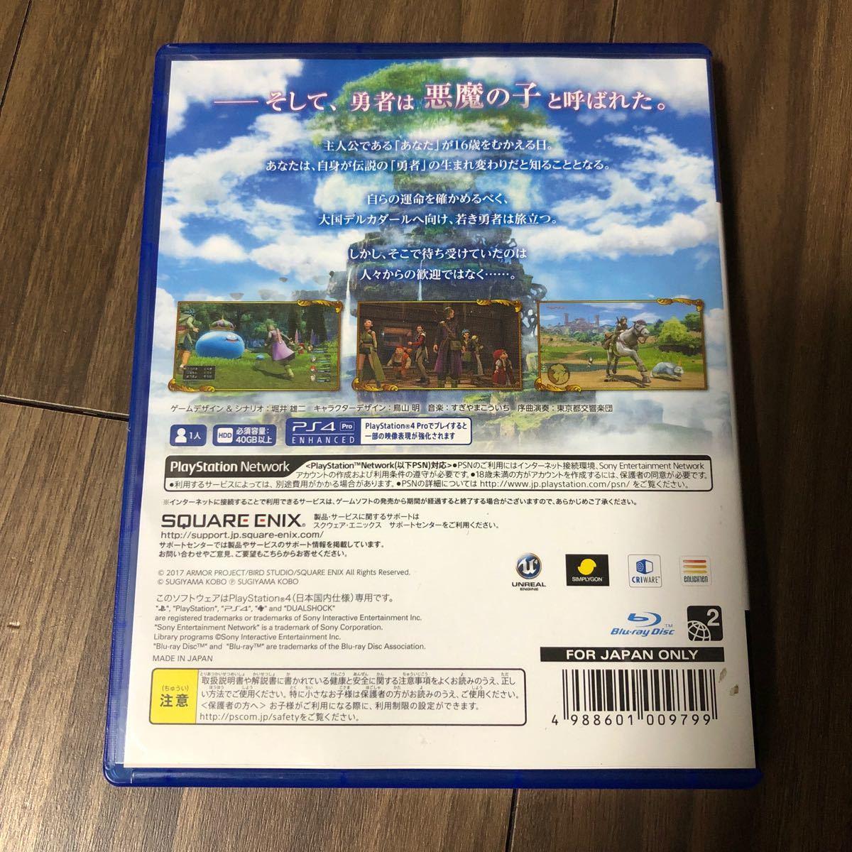 【PS4】 ドラゴンクエストXI 過ぎ去りし時を求めて