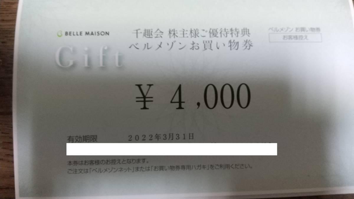 最新 次回 千趣会株主優待券 ベルメゾンお買い物券 4000円分 ナビ通知可 2022/3/31迄_画像1