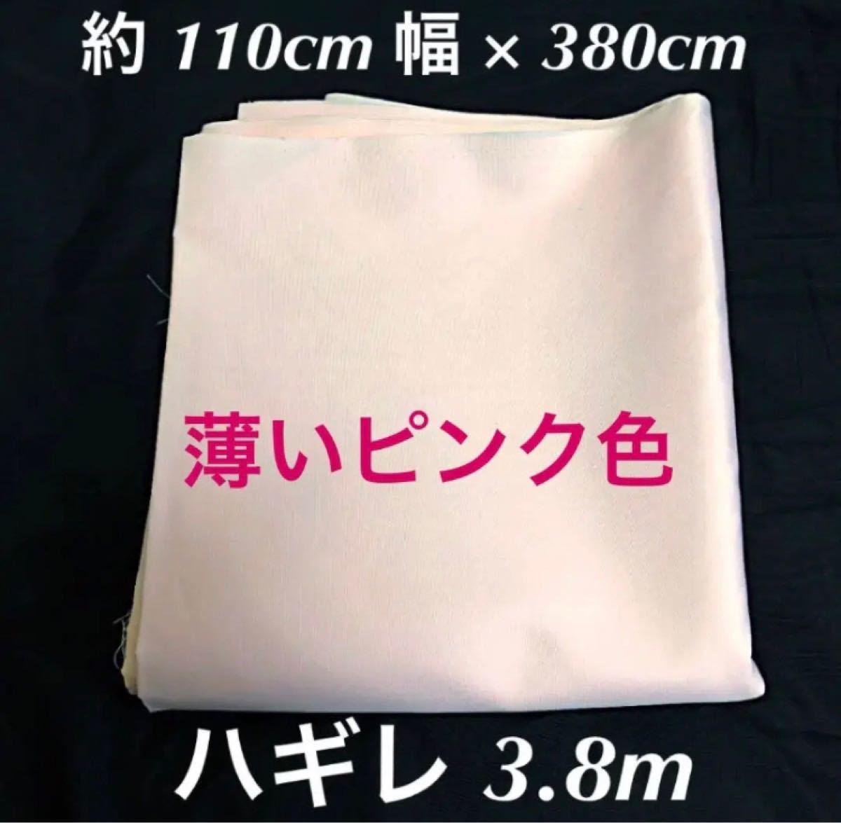 ハギレ 生地 110cm 巾 × 約 4m ( 380cm ) 綿混 ピンク 布 手芸 綿 コットン 3.8m 端切れ はぎれ