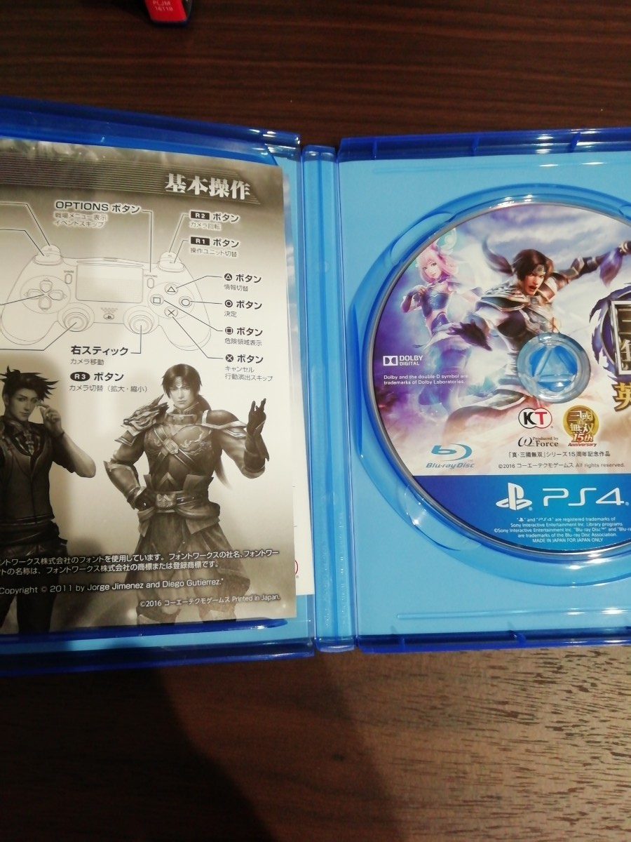 真.三國無双 英傑伝 PS4