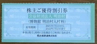 名鉄株主優待割引券 明治村 2枚① 送料無料_画像1