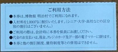 名鉄株主優待割引券 明治村 2枚① 送料無料_画像2