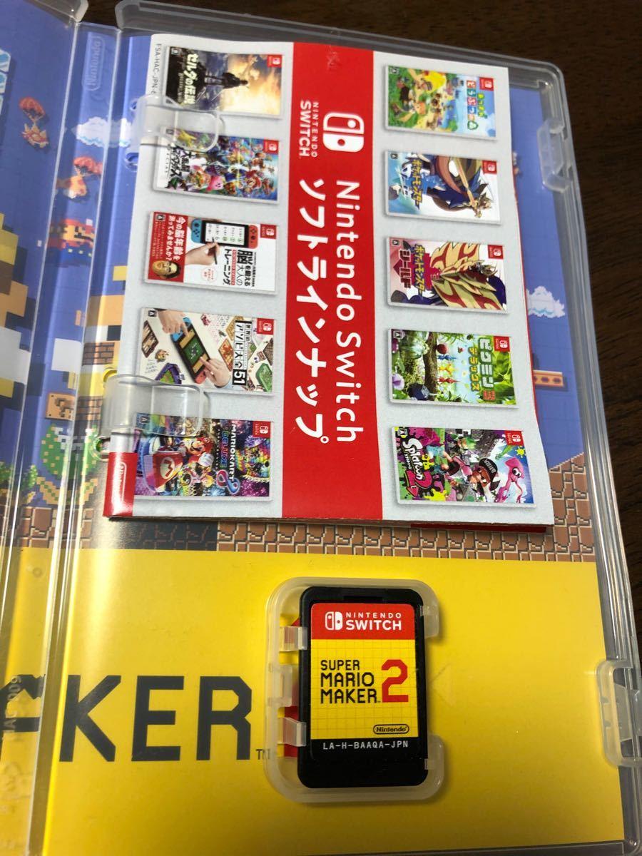 Nintendo Switch スーパーマリオメーカー ニンテンドースイッチ