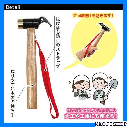 《アウトドア→》 ペグハンマー 真鍮 ヘッド 木製 ハンドル キャンプ アウトドア ペグ ハンマー M-STYLE 84