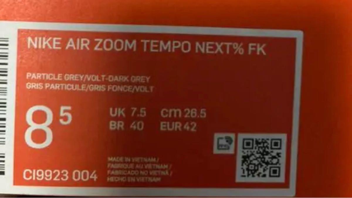 【26.5】エア ズーム テンポ ネクスト% NIKE ナイキ TEMPO NEXT % FKT フライニット ランニングシューズ