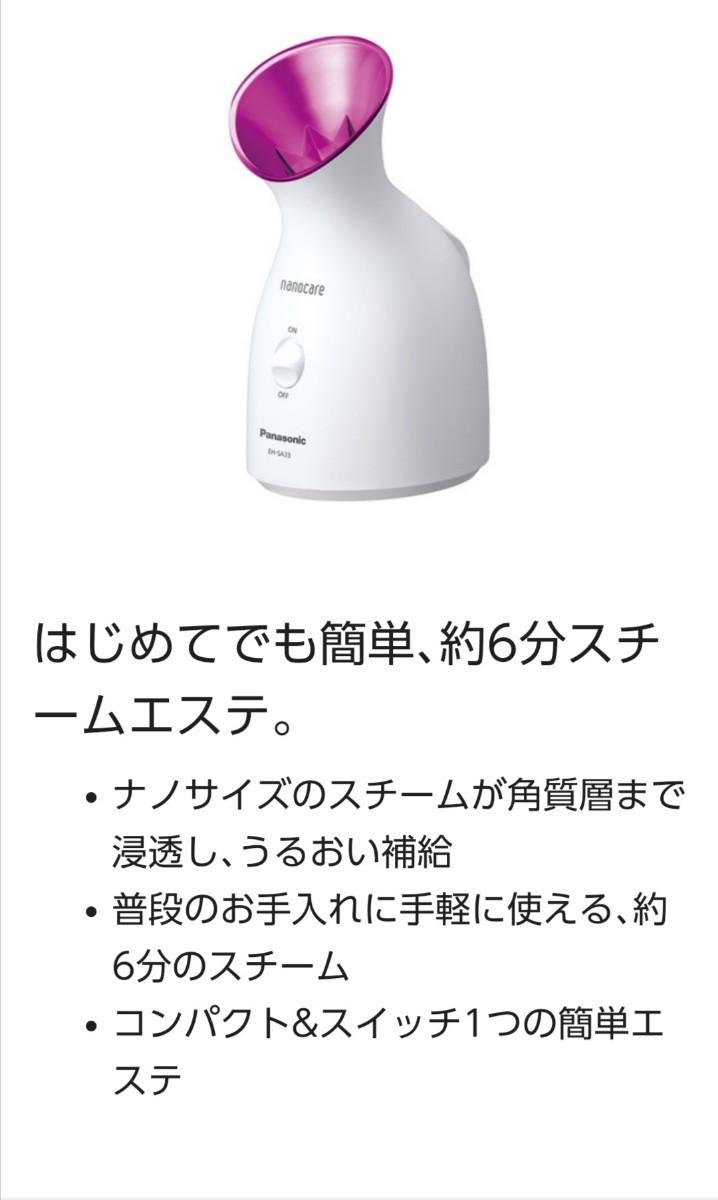 Panasonic スチーマーナノケア パナソニック フェイスケア 美顔器