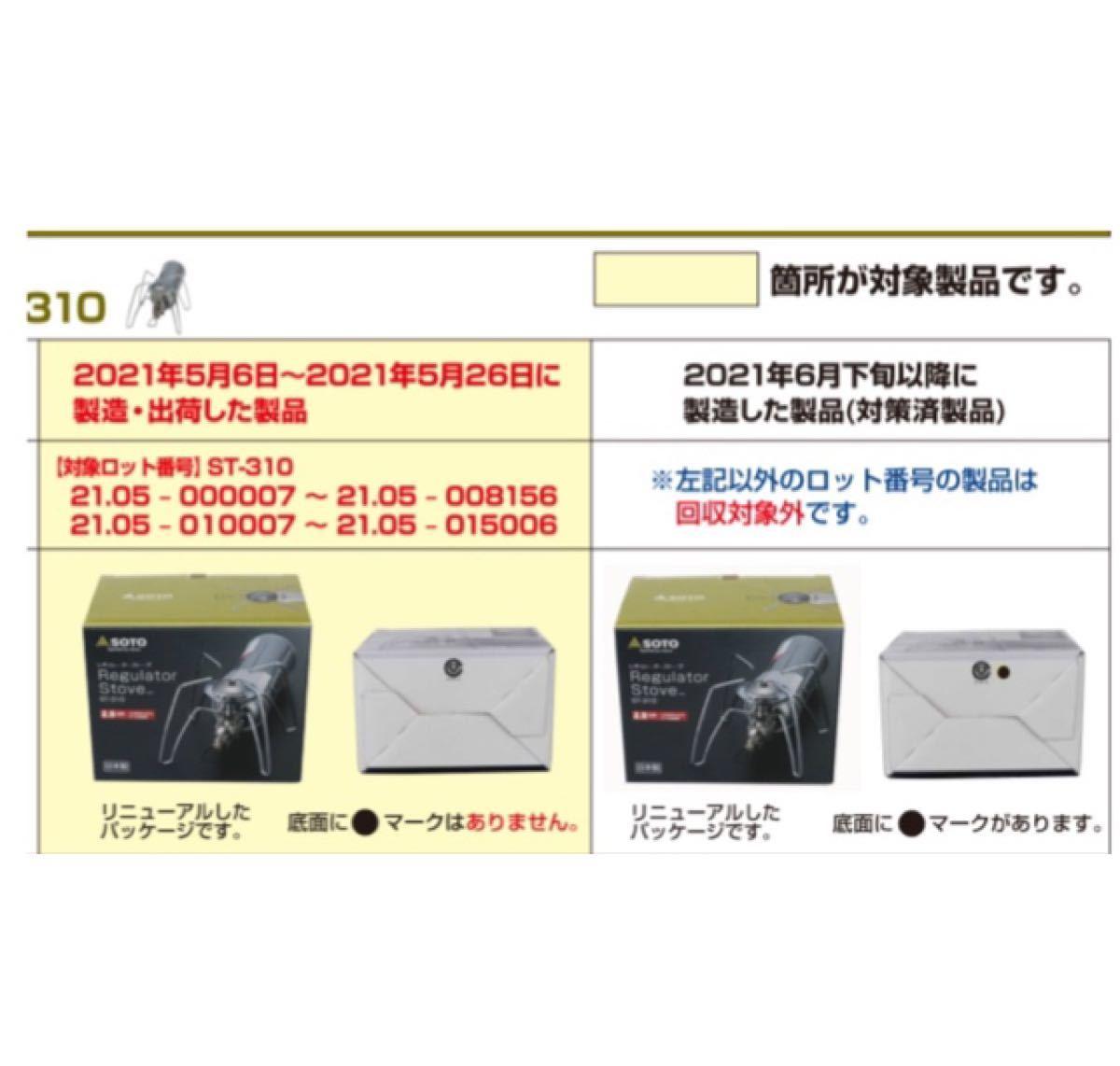 SOTO レギュレーターストーブ ST-310 新富士バーナー 新品未開封 リコール対象外製品