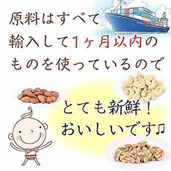 即決!新品♪ ミックスナッツ 3種類 1kg 徳用 生くるみ 40% アーモンド 40% カシューナッツ 20% 素焼き オイル_画像4