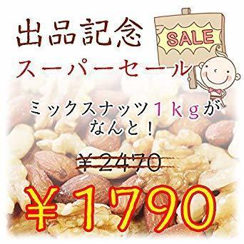 即決!新品♪ ミックスナッツ 3種類 1kg 徳用 生くるみ 40% アーモンド 40% カシューナッツ 20% 素焼き オイル_画像2