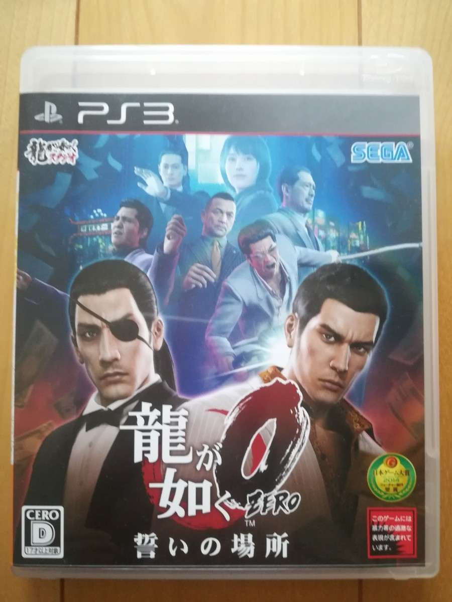 PS3 PS3ソフト 龍が如く0誓いの場所