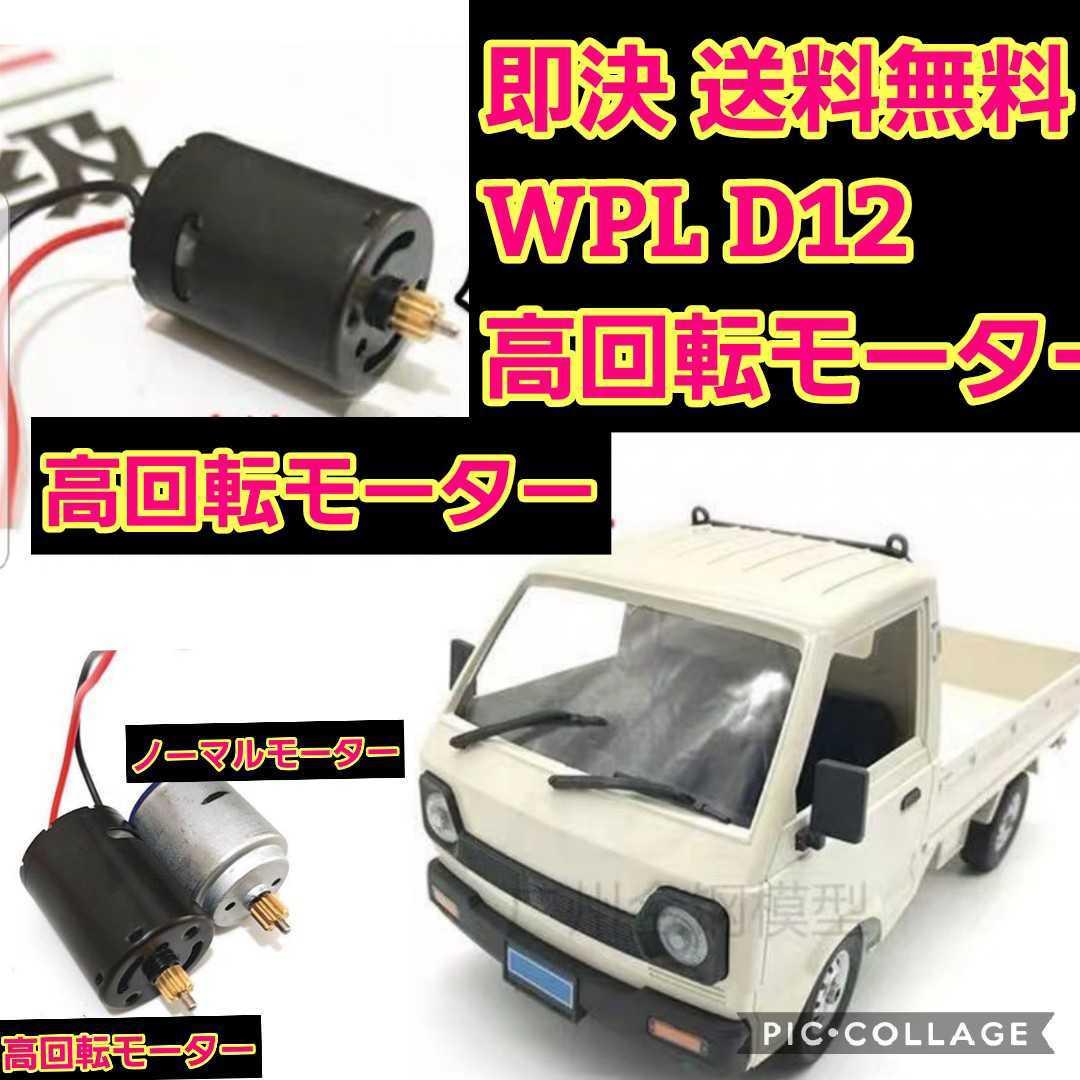 即決 送料無料 改造用 アップグレード370モーター 高速高トルク WPL D12 ラジコン 軽トラック スペアパーツ ハイパワー ドリフト 簡単装着_画像1