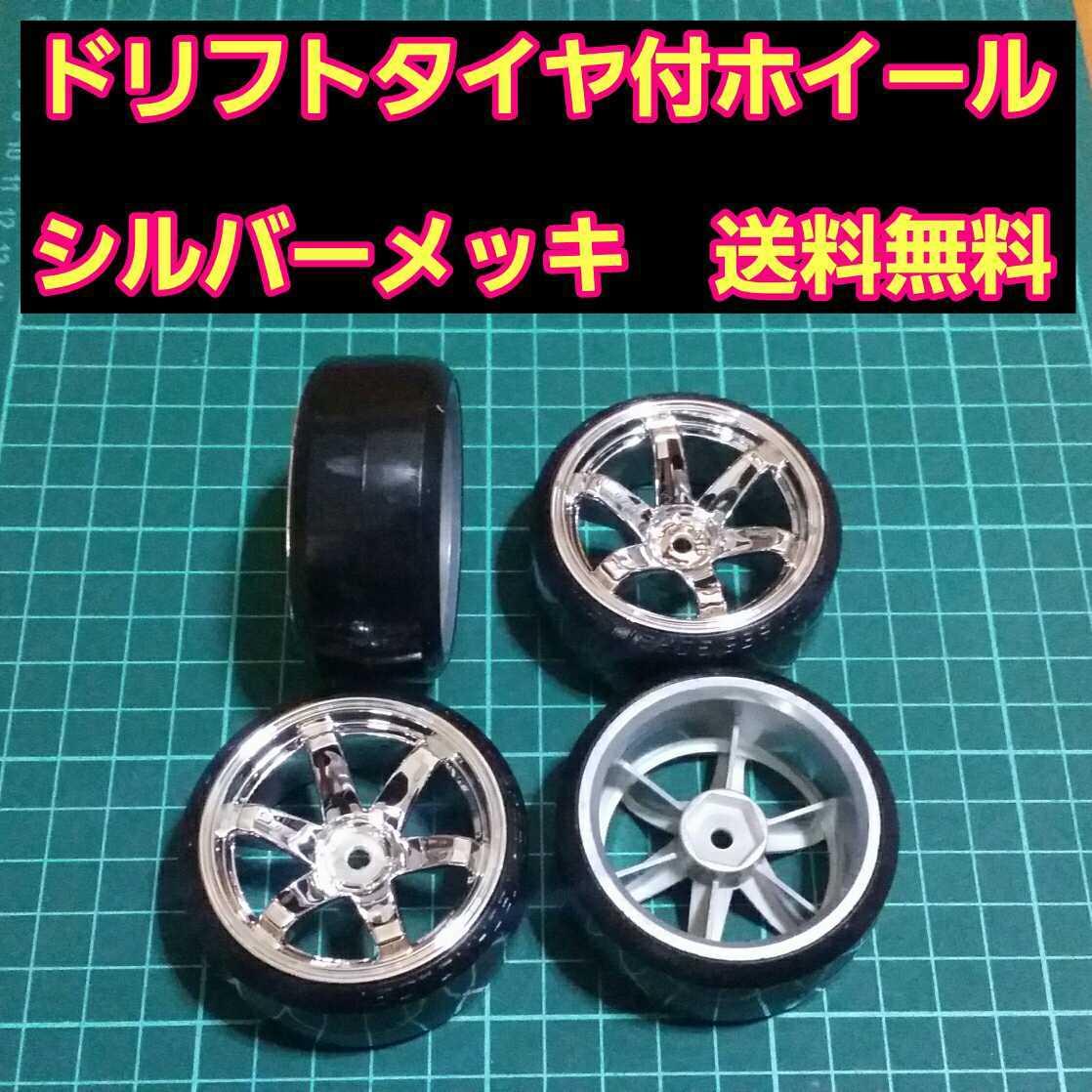即決《送料無料》 1/10 ドリフト タイヤ 4本 付 ホイール ■シルバー■ タミヤ ラジコン ヨコモ ドリパケ タミヤ TT01 TT02 YD-2