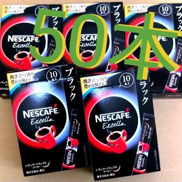【50本】ネスカフェ エクセラ ◆ブラック スティックコーヒー Nestle