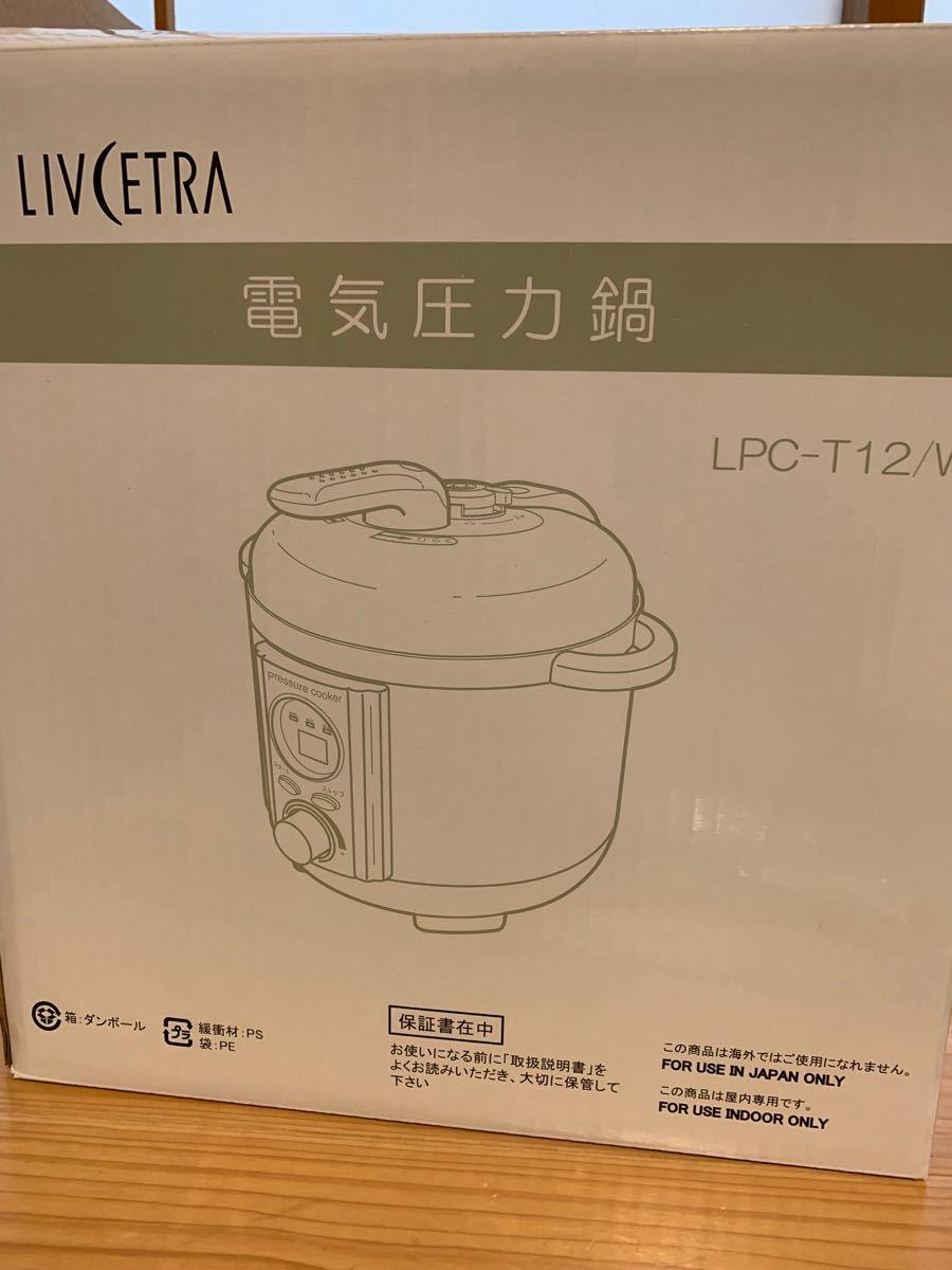 電気圧力鍋  アルファックスコイズミ