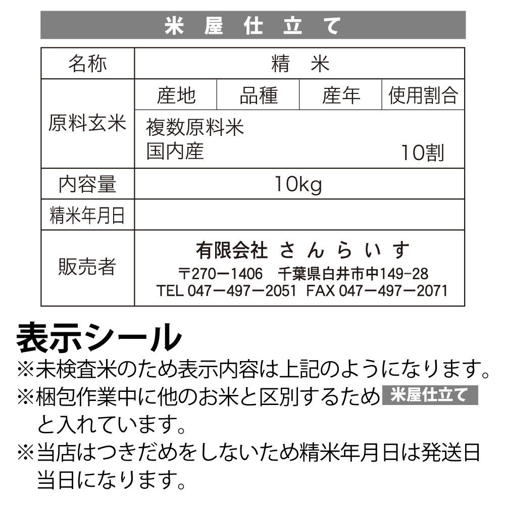 令和2年産 激安応援米【米屋仕立て】白米10kg 安くておいしいお米 月10トン出荷で人気商品 北海道・九州・沖縄を除いて送料無料_画像3