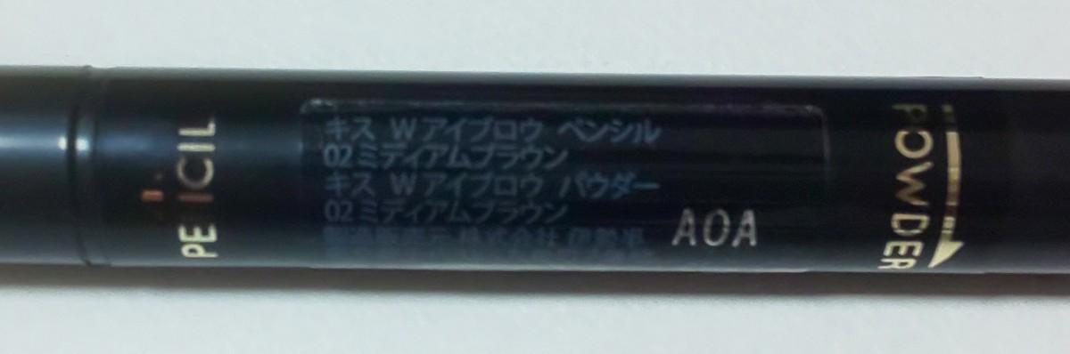 キス Wアイブロウペンシル 02・Wアイブロウパウダー02