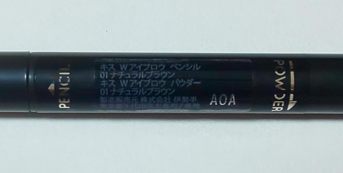 キス Wアイブロウペンシル 01・Wアイブロウパウダー01