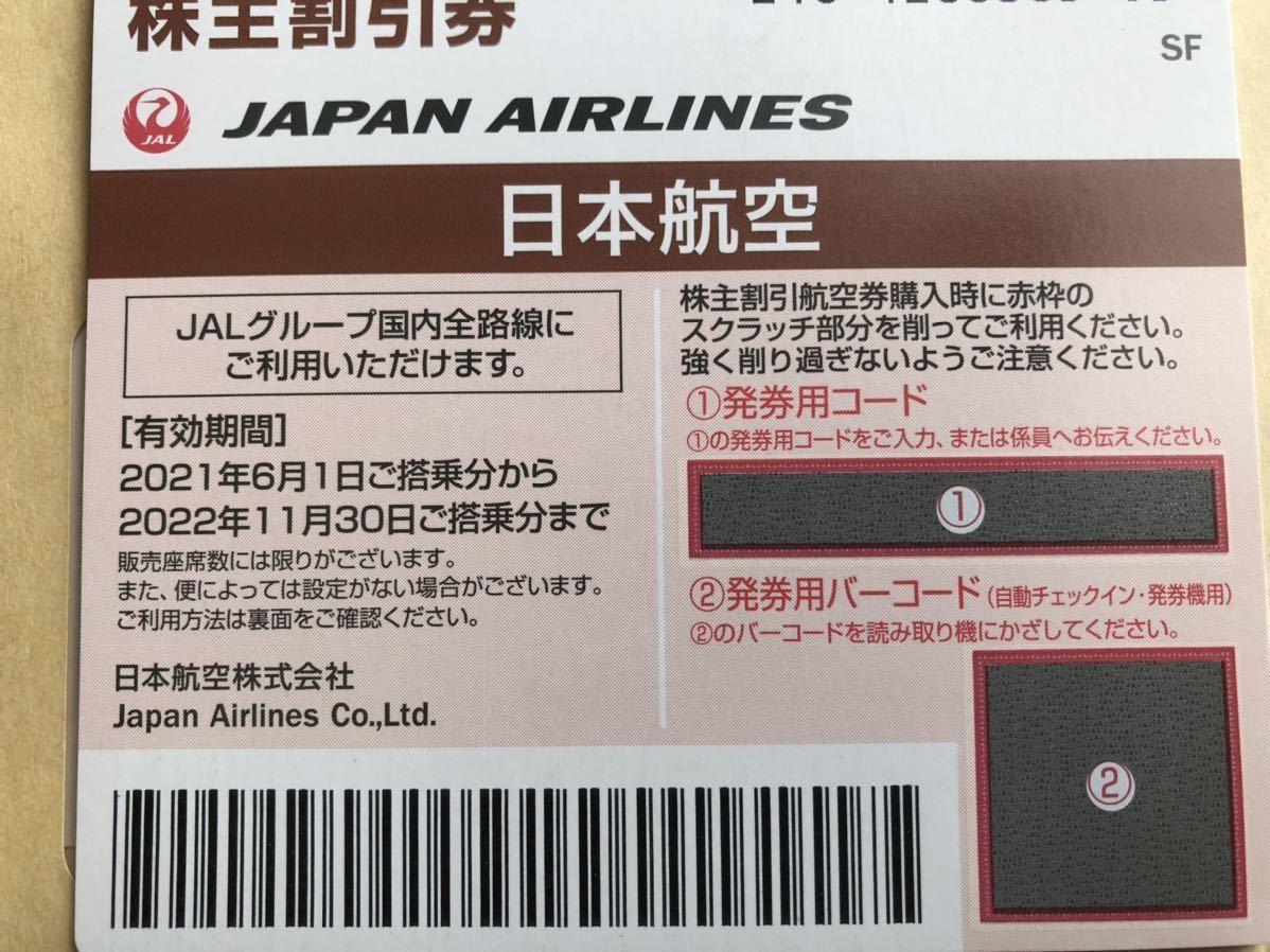 JAL 日本航空 株主優待券1枚 2022年11月30日迄_画像1