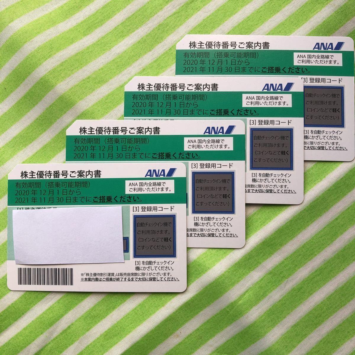 ANA 全日空 株主優待券4枚セット_画像1