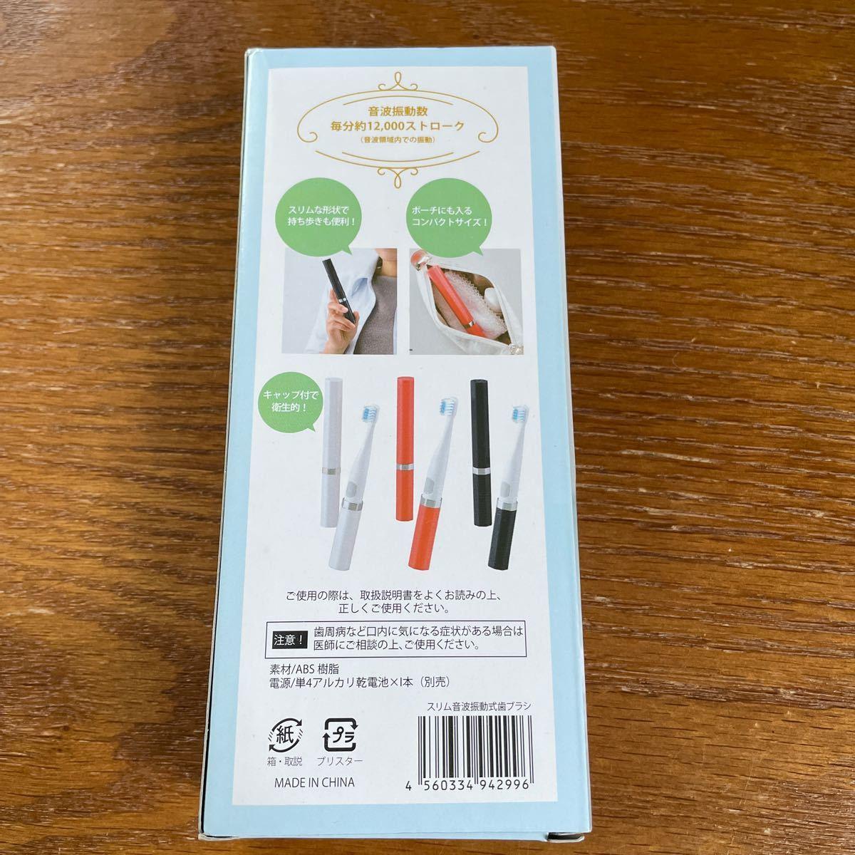 電動歯ブラシ スリム音波振動式歯ブラシ 替えブラシ付