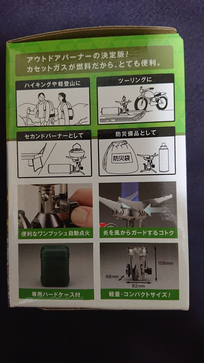 《対応遮熱板テーブル付き》Iwatani ジュニアコンパクトバーナー CB-JCB