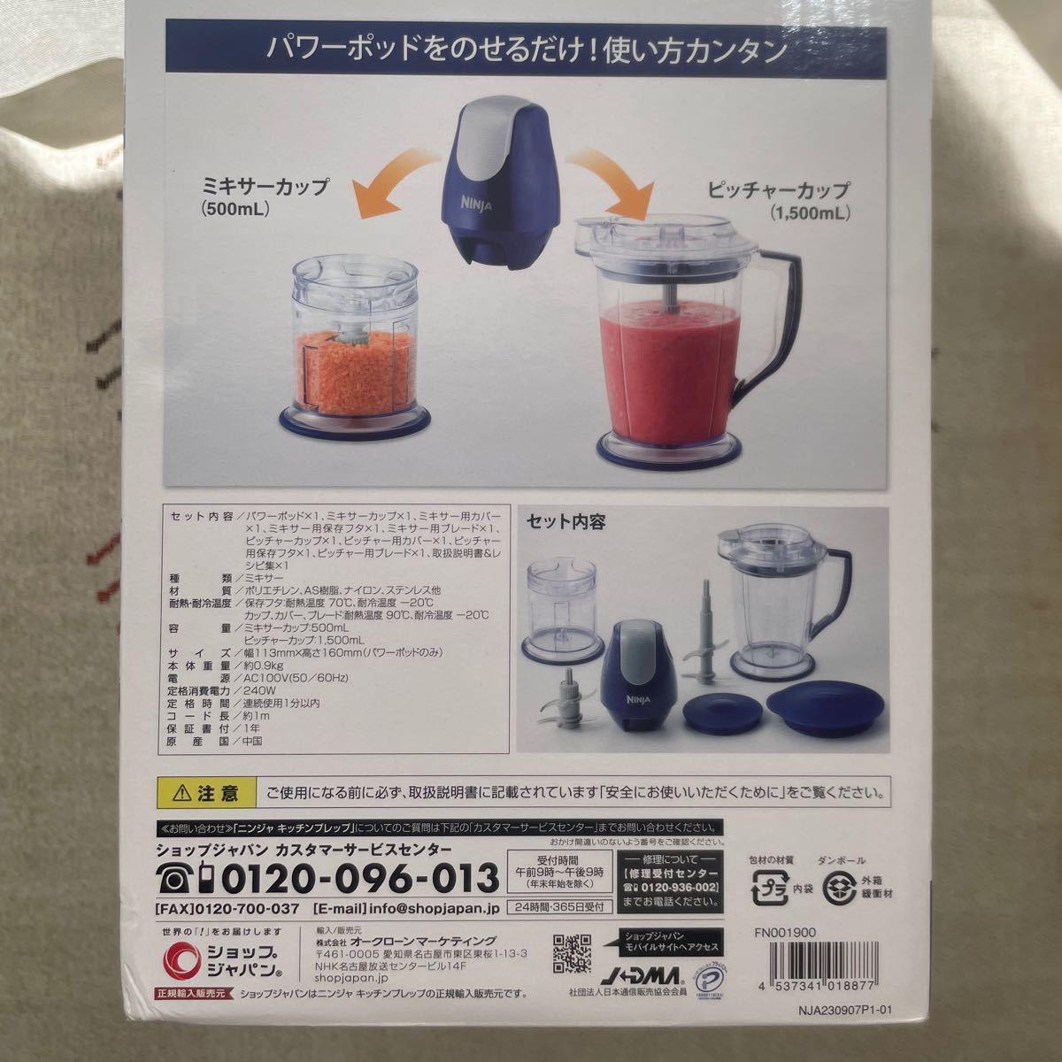 【フードプロセッサー】ニンジャ Ninja ショップジャパン 未使用新品 未開封品
