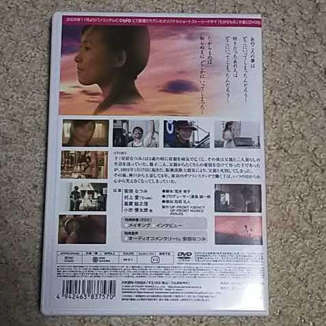 DVD『たからもの』安倍なつみ/村上愛/荒井修子 他(Gyaoオリジナルドラマ)